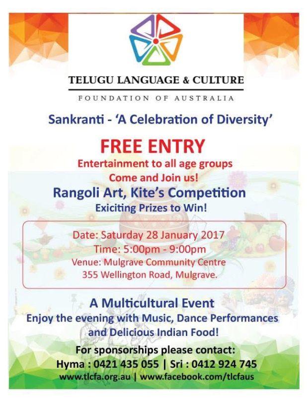 telugu-event-january-2017